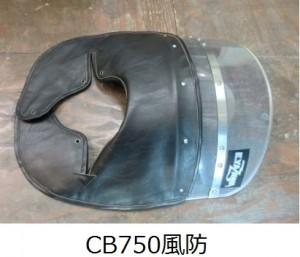 CB750風防
