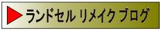 ランドセルリメイク関連のブログはコチラ