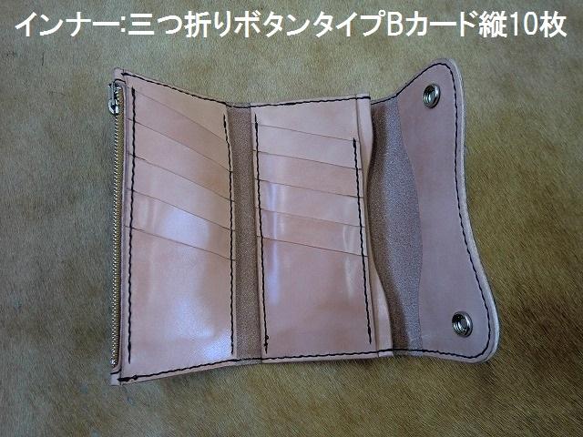 LW三つ折りタイプA2 (4)