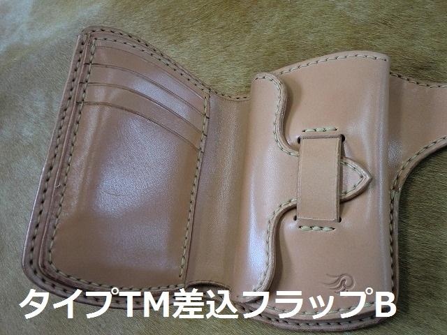 MWフラップタイプAC1-K (3)