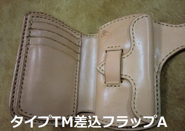 MWフラップタイプAC1 (2)