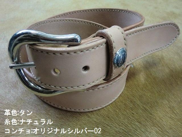ベルトHSC手縫いステッチ (8)