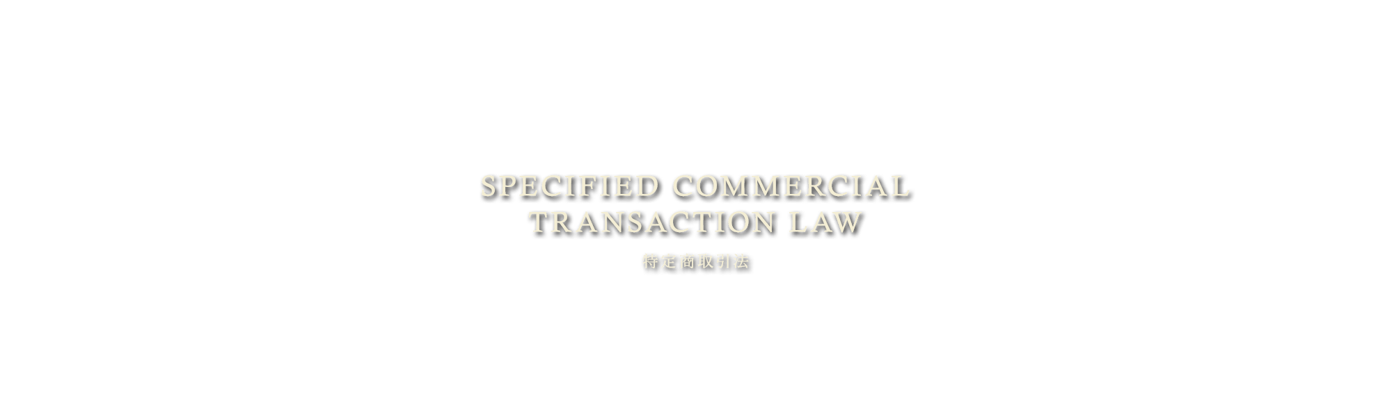 特定商取引法