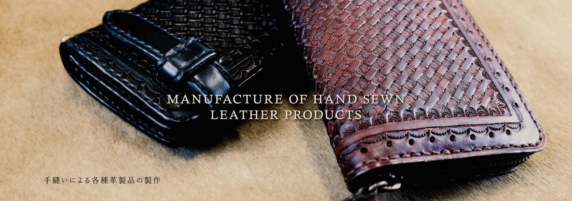 手縫いによる各種革製品の製作
